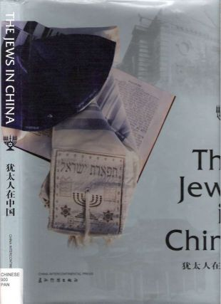 Youtai ren zai Zhongguo = The Jews in China. Pan Guang, compiled and