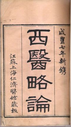 Xi yi lue lun [= First Lines of the Practice of Surgery in the West]. Benjamin Hobson, Maocai Guan