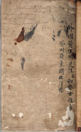 Xi yi lue lun [= First Lines of the Practice of Surgery in the West]