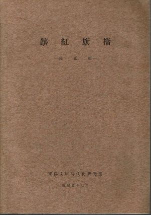 Jokoki to : Yoseicho = The Bordered Red Banner Archives : Yung-cheng Period. Nobuo Kanda, Jun...