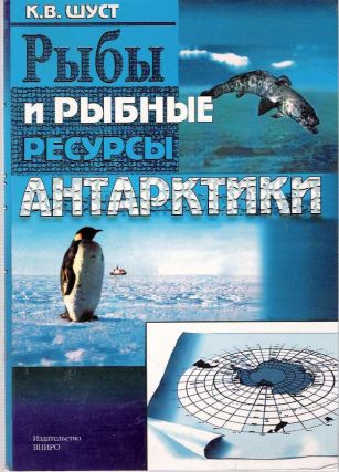 Ryby i rybnye resursy Antarktiki = Fishes and Fish Resources of the Antarctic. Konstantin V. Shust.