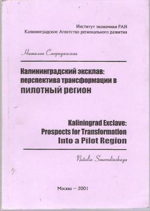 Kaliningradskij eksklav : perspektiva transformacii v pilotnyj region = Kaliningrad Exclave : Prospects for Transformation into a Pilot Region [Kaliningradskii eksklav: perspektivy transformatsii v pilotnyi region]. Nataliia Vadimovna Smorodinskaia, Smorodinskaja.