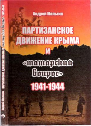 "Partizanskoe dvizhenie Kryma i ""tatarskiy vopros"" 1941-1944 [The guerrilla movement of the Crimea..."