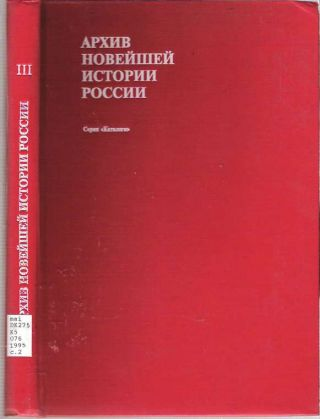 """Osobaia papka"" N.S. Khrushcheva (1954-1956 gg.) = The ""Special Files"" for N S Khruschov..."