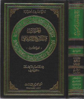 Al-Hussain and Islamic Legislation = al-Husayn wa-al-tashri al-Islami : Volume 3. Mohammad Sadiq...